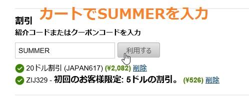 promo code SUMMER 201606 (1)
